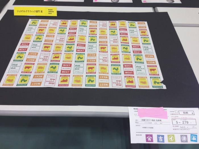 肉屋ワタナベ商店包装紙(白)