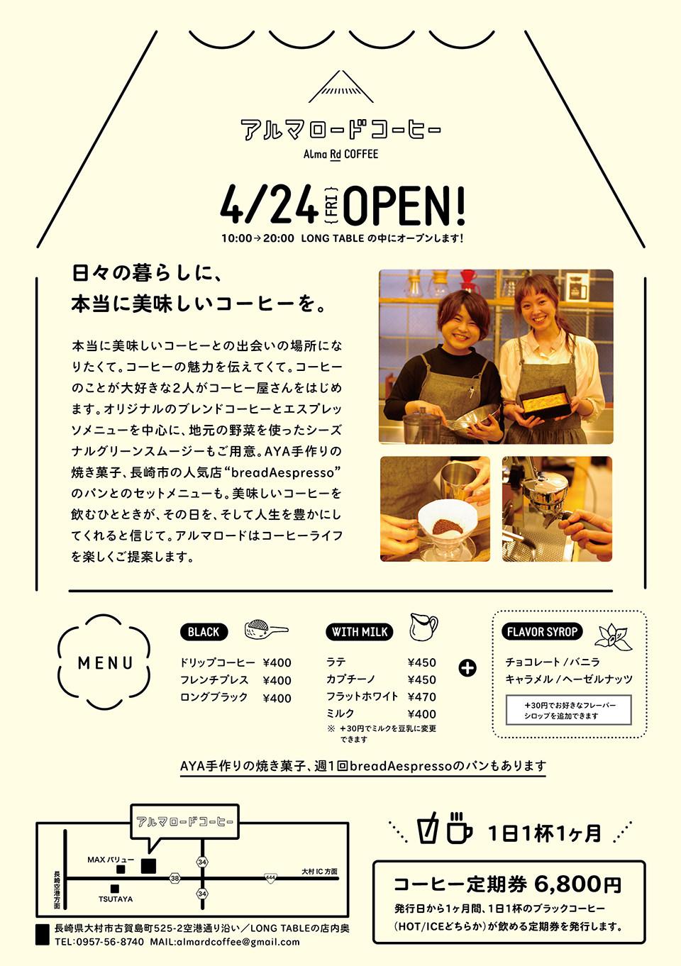 OPEN告知フライヤーのデザイン|アルマロードコーヒー Horns Movie Poster