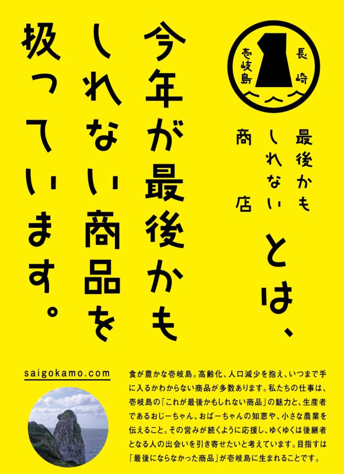 saigo2-680x938