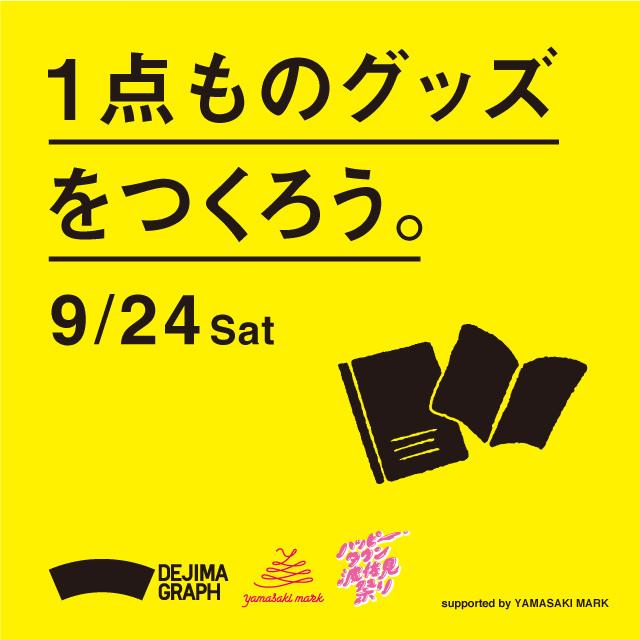 yamasaki_workshop_0909